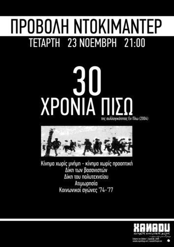 provoli-30-xronia-pisw